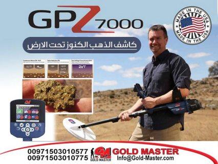 الكاشف عن الذهب الخام وشذرات الذهب جهاز GPZ 7000