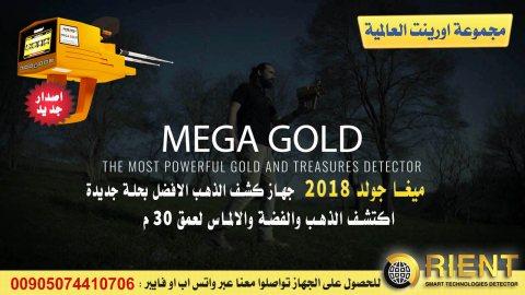 جهاز كشف الذهب ميغا جولد  بالإصدار الجديد | Mega Gold 2018