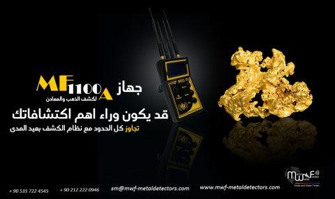 MF-1100 A كاشف الذهب والمعادن الافضل بنظام البحث بعيد المدي
