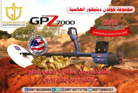 جهاز كشف الذهب الخام الطبيعي جي بي زد 7000 من شركة جولدن ديتيكتور