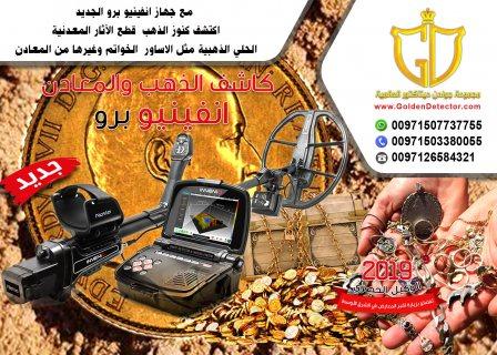اجهزة كشف الذهب فى دبي 2019 من شركة جولدن ديتيكتور