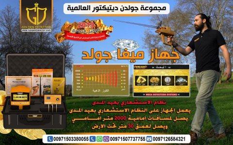 جهاز كشف الذهب فى العراق | ميجا جولد Mega Gold