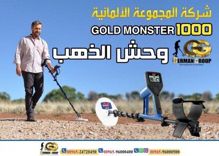 gold monster 1000 افضل اجهزة تنقيب لكشف الذهب