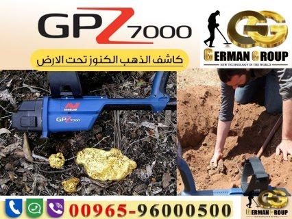 لكشف المعادن النفيسة والثمينة جهاز gpz7000