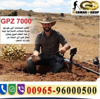اجهزة gpz7000 الامريكية 2019 لكشف الذهب