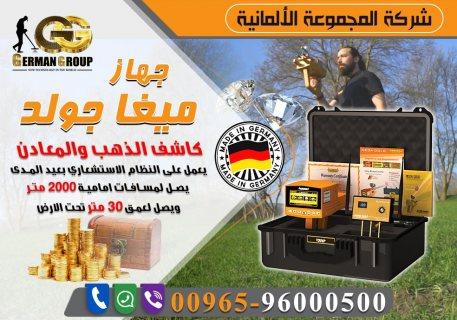 ميغا جولد جهاز كشف الذهب فى لبنان