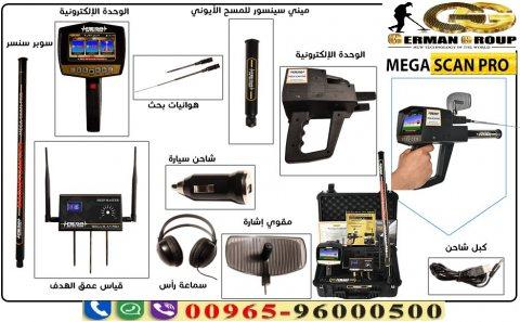 اجهزة كشف الذهب فى لبنان جهاز ميجا سكان برو 2019