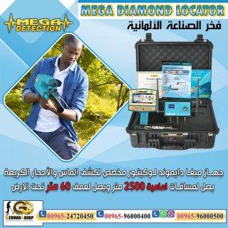 اجهزة كشف الالماس فى لبنان جهاز ميجا دايموند لوكيتور