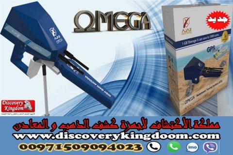 أقوي واحدث أجهزة كشف المياة الجوفية والأبار (أجاكس أوميغا) في مملكة الاكتشاف