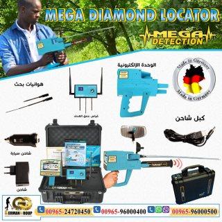 mega diamond locator جهاز كشف الالماس الدفين