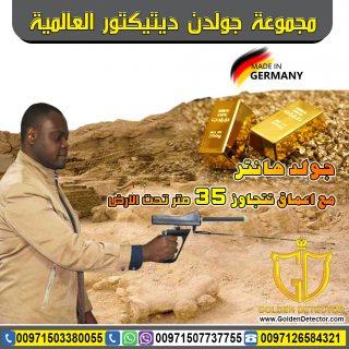 اجهزة استخراج الذهب الدفين 2019
