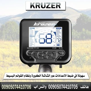كروزر جهاز كشف الذهب والمعادن متعدد الاستخدامات بسعر رخيص
