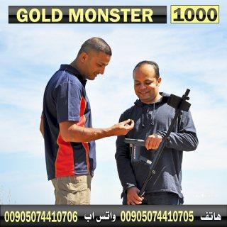 جهاز كشف الذهب وحش الذهب 1000 - سهل الاستخدام وسعر رخيص