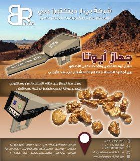 جهاز كشف الذهب والمعادن الثمينة بالنظام الأيوني iOTA