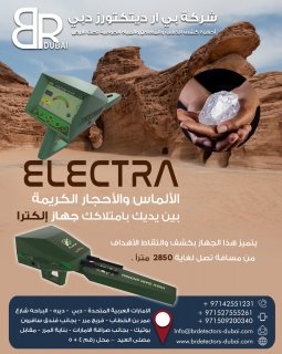جهاز كشف الألماس والأحجار الكريمة EL ECTRA