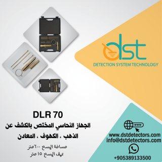 الجهاز النحاسي لكشف الذهب والمعادن تحت الارض DLR 70