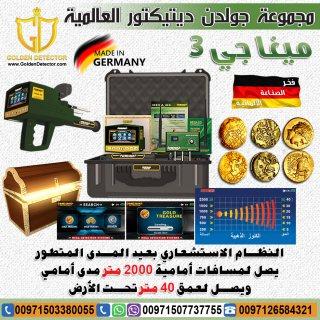 جهاز الكشف عن الذهب ميغا جي3 - في لبنان