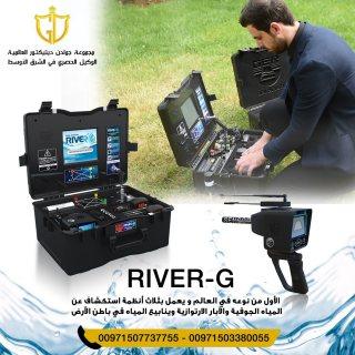 كشف المياه والآبار عبر جهاز | ريفر جي | RIVER G \ في لبنان