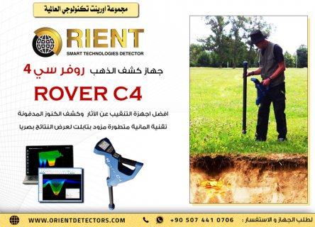 جهاز التنقيب عن الآثار والكنوز الالماني روفر سي 4 - Rover C4