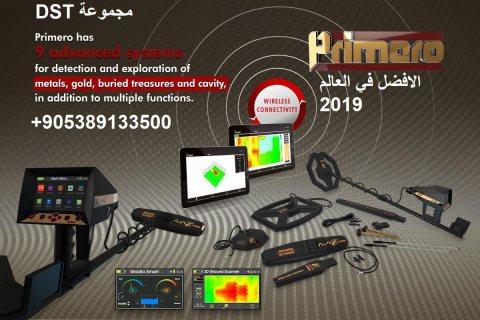 اجهزة كشف الذهب 2019 بريميرو