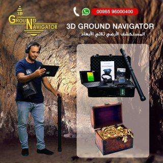 3D ground navigator جهاز كشف المعادن