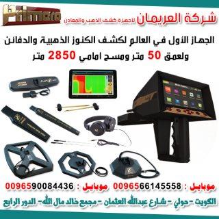 جهاز كشف الذهب و الكنوز في لبنان اجاكس بريميرو المتطور