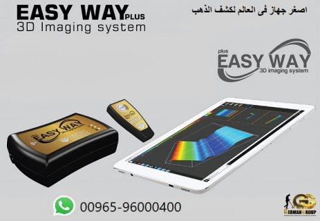جهاز ايزي واي لكشف الذهب