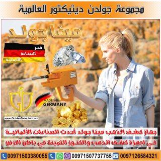 جهاز كشف الذهب 2019 - ميغا جولد في لبنان