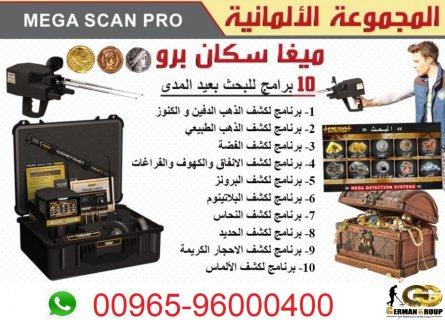 mega scan pro جهاز كشف الذهب فى لبنان