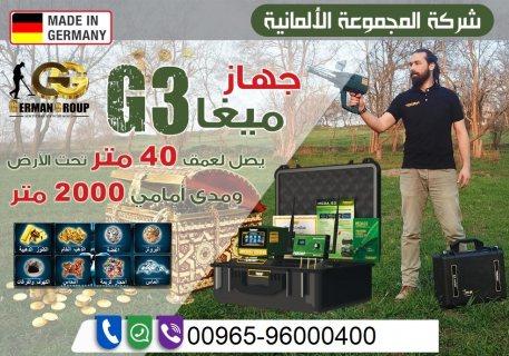 mega g3 جهاز كشف الذهب والمعادن فى لبنان