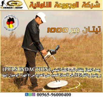تيتان جير 1000 جهاز كشف الذهب فى لبنان