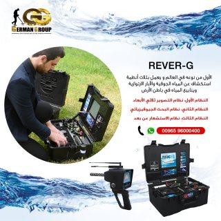 ريفر جي جهاز كشف المياه الجوفية فى لبنان