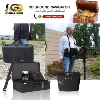 3D GROUND NAVIGATOR جراوند نافيجيتور فى لبنان 2019