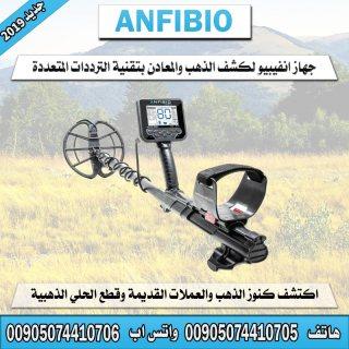 جهاز كشف الذهب انفيبيو ANFIBIO - سعر رخيص واداء مميز