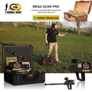 mega scan pro جهاز الكشف عن الذهب فى لبنان 2019
