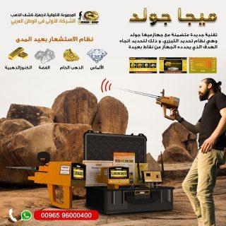 التنقيب عن الذهب فى لبنان جهاز ميغا جولد 2019