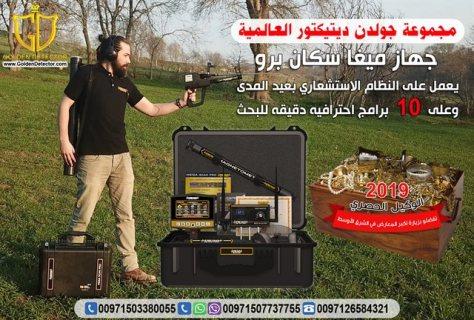 جهاز كشف الذهب | ميغا سكان برو في لبنان