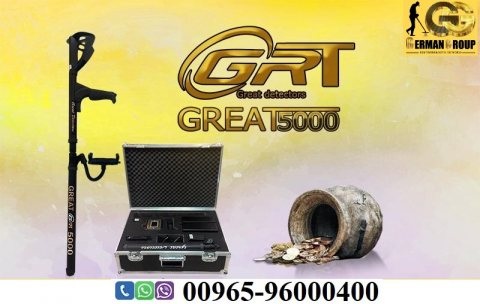 great 5000 جهاز كشف الذهب ب6 انظمة للبحث
