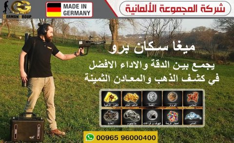جهاز ميغا سكان برو الجديد فى لبنان 2019