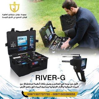 ?جهاز كشف المياه الجوفيه ريفر جي - River G  2020