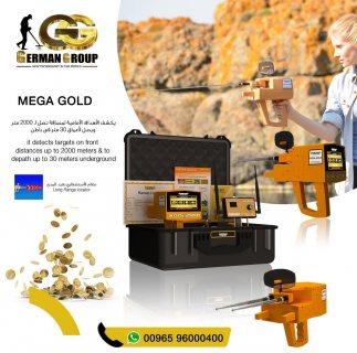 البحث عن الذهب والكنوز الذهبية فى لبنان   جهاز ميغا جولد