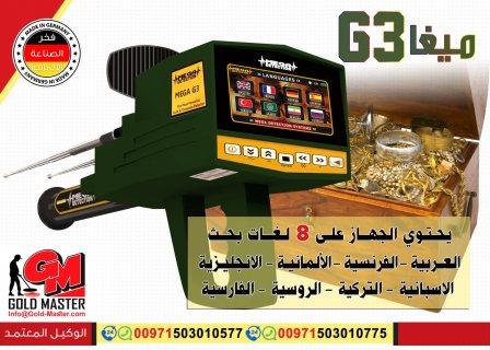 mega g3 جهاز كشف المعادن والذهب فى لبنان