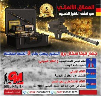 جهاز كشف الذهب ميغا سكان برو | جهاز كاشف الذهب في لبنان