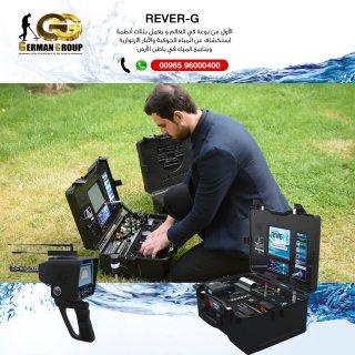 RIVER G جهاز البحث والكشف عن المياه الجوفية