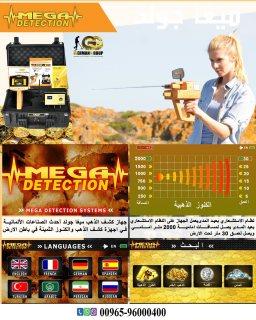 جهاز ميغا جولد للكشف عن الذهب والمعادن فى لبنان