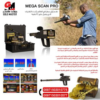 جهاز كشف الذهب فى لبنان | جهاز ميجا سكان برو mega scan pro