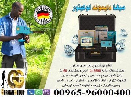 جهاز ميغا دايموند لوكيتور كاشف الماس فى لبنان 2020