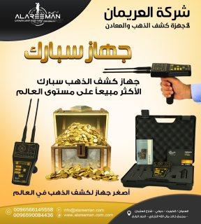 جهاز كشف المعادن الدفينة والذهب الخام ( SPARK ) - شركة العريمان