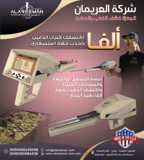 جهاز ( AJAX ALPHA ) - جهاز كشف الذهب والمعادن الدفينة تحت الارض - ALAREEMAN