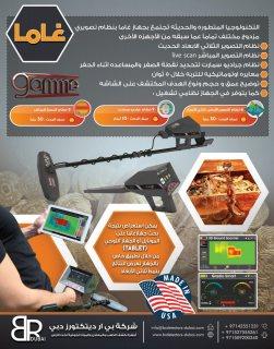 اجهزة كشف الذهب والدفائن التصويرية في لبنان | اجاكس غاما